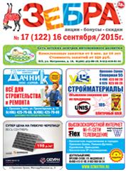 Архив Зебры за 2015 год