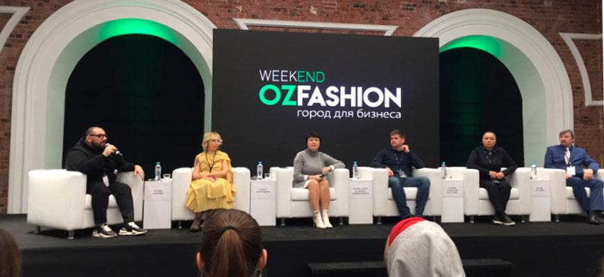 Форум индустрии моды «Город для бизнеса. OZ FASHION WEEKEND»