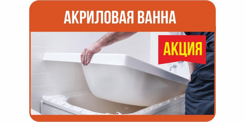 АКРИЛОВАЯ ВАННА 413-77-43