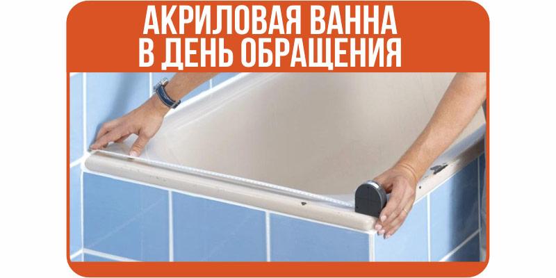 АКРИЛОВАЯ ВАННА 8-925-703-77-65