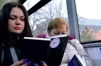 Читающий транспорт