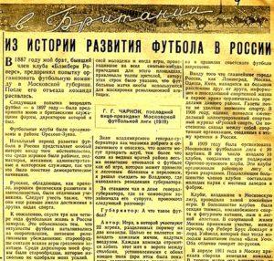 ГДЕ ЗАРОЖДАЛСЯ РОССИЙСКИЙ ФУТБОЛ?