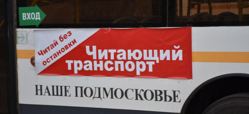 «Читающий транспорт» в Орехово-Зуеве