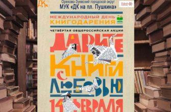 афиша, книгодарение