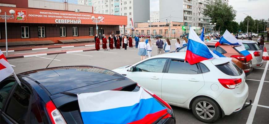 Как отметили день России в Орехово-Зуеве