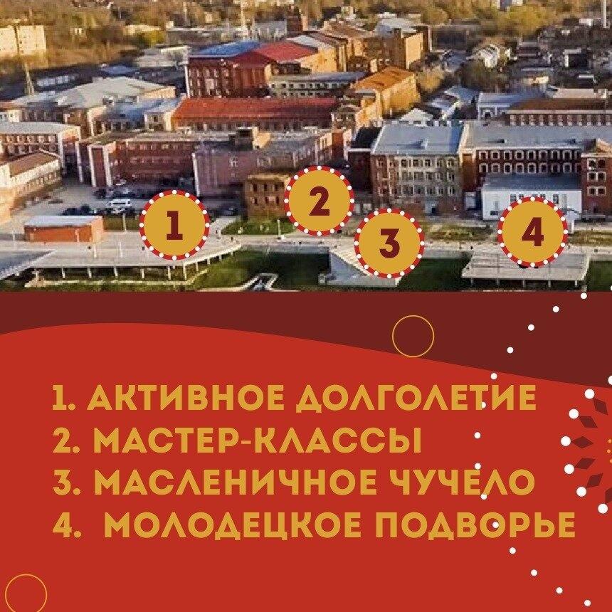 Масленица пришла в Орехово-Зуево