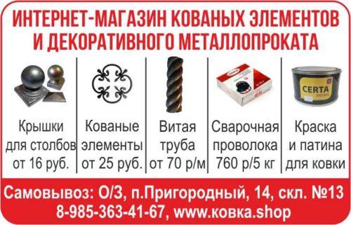 Интернет-магазин «Ковка шоп»