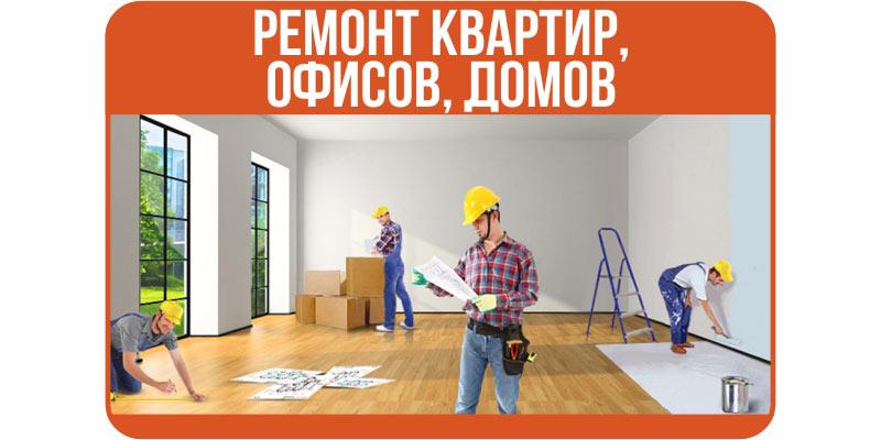 РЕМОНТ 8-926-952-13-14