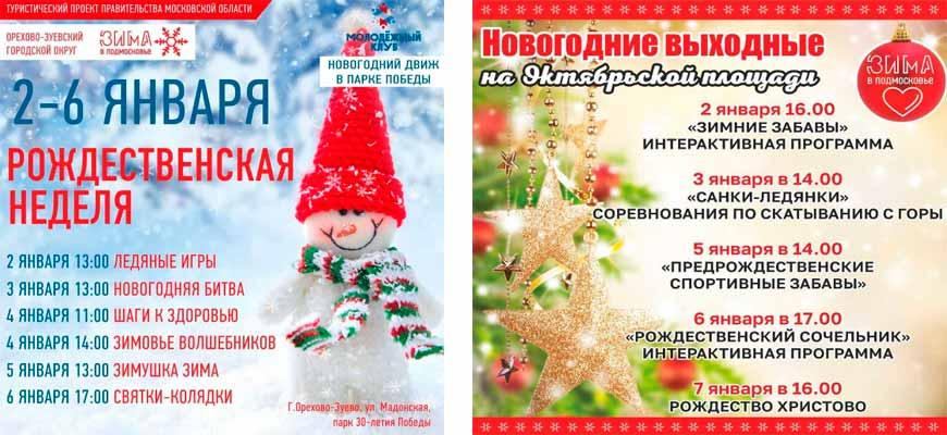 Рождество на главной площади Орехово-Зуева и в Парке 30-летия Победы