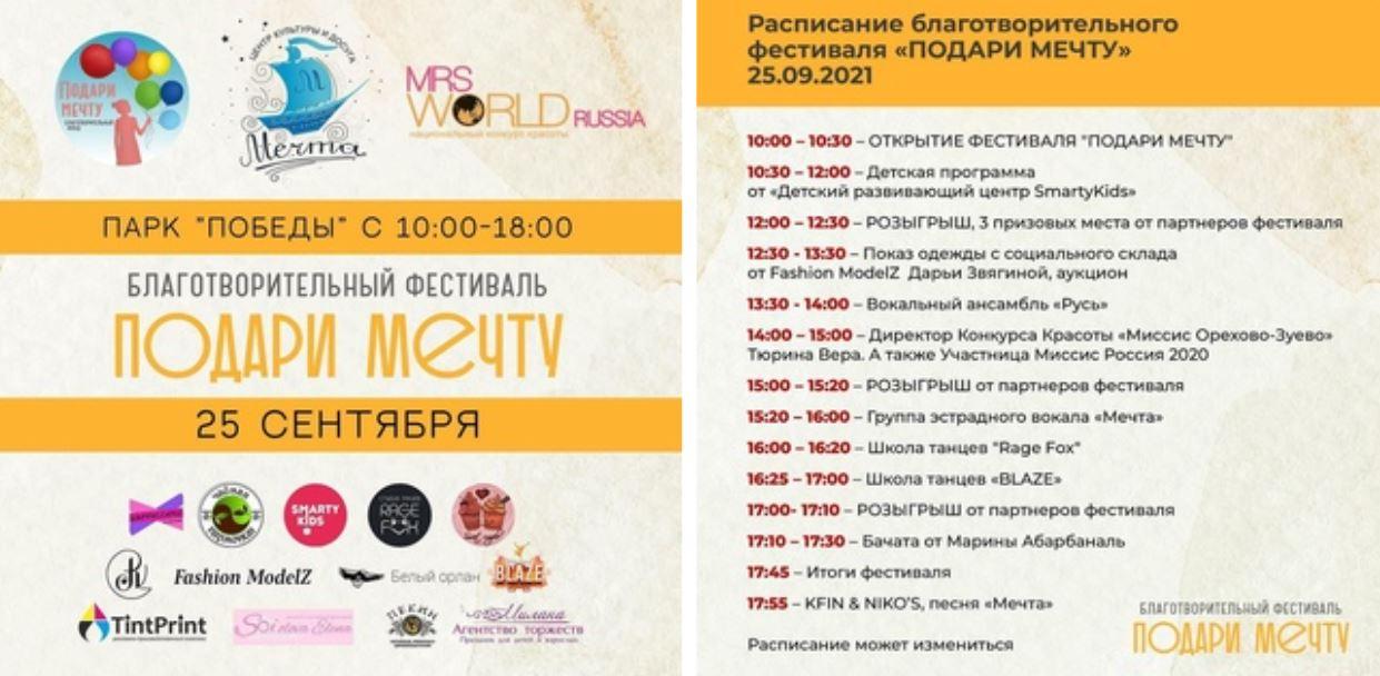 Большой благотворительный фестиваль в парке Победы