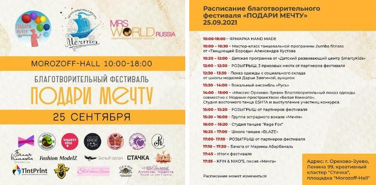 Большой благотворительный фестиваль пройдет в Morozoff-Hall
