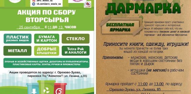 """Акция """"Раздельный День"""" и Дармарка пройдут в Орехово-Зуеве"""