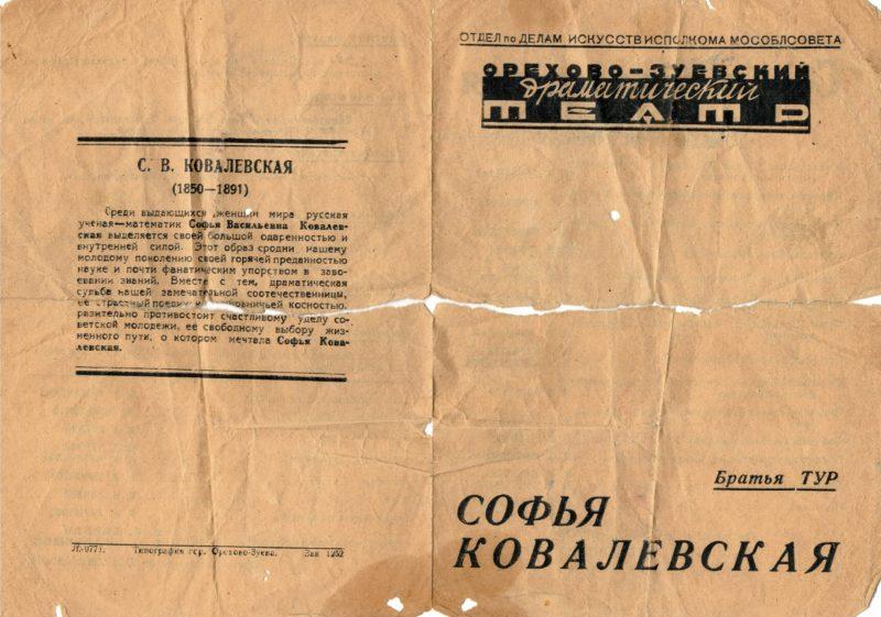 Программка Зимнего театра: сезон 1947-48г.г.