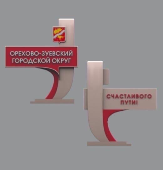 У Орехово-Зуевского округа появится стела