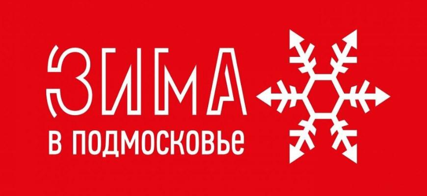 «Зима в Подмосковье» гуляет по Октябрьской площади