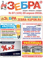 Архив Зебры на 2013 год