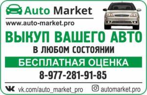 Выкуп авто Auto Market