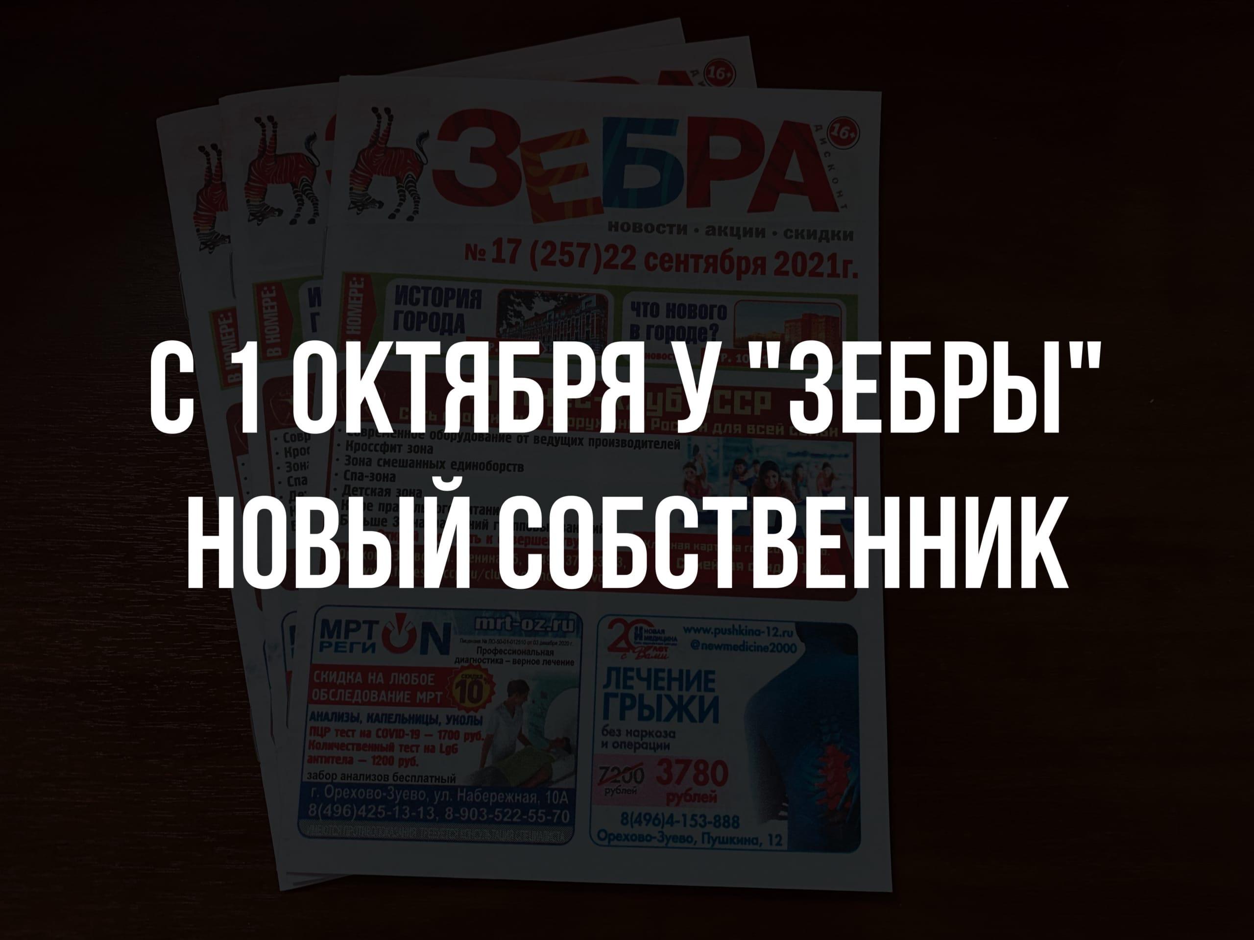 """С 1 октября у """"Зебры"""" новый собственник"""