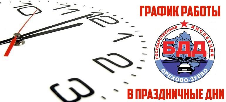 Как будет работать ГИБДД в Орехово-Зуеве с 1 по 10 мая 2021 года