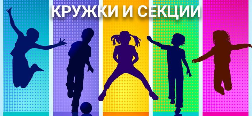 Кружки и секции на 2020-2021 учебный год в г.о. Орехово-Зуево