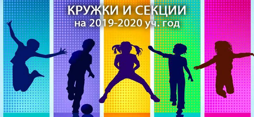 Кружки и секции на 2019-2020 учебный год в г.о. Орехово-Зуево