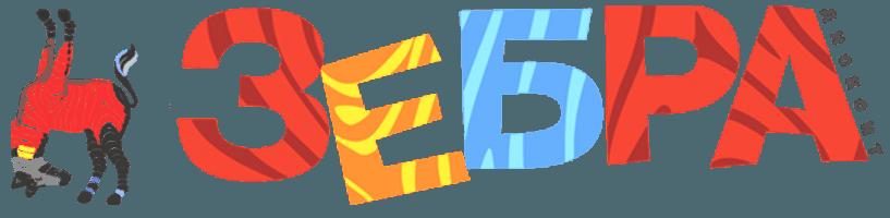Зебра-дисконт