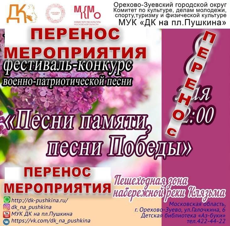 Праздничные мероприятия в честь Дня Победы в Орехово-Зуеве продолжаются