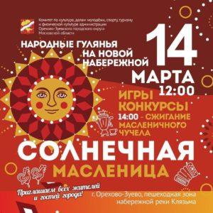 14 марта в Орехово-Зуеве проводят Масленицу на новой набережной