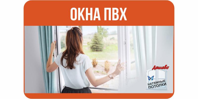 Окна дешево