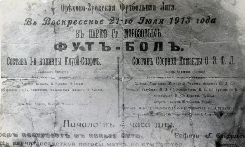Центр спортивного интереса перенесется из Москвы в Орехово-Зуево