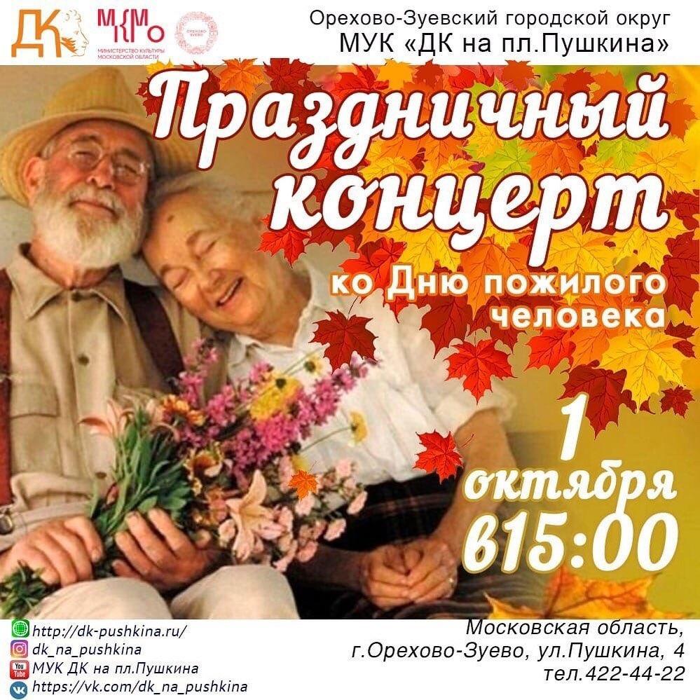 Праздничный концерт в ДК на площади Пушкина