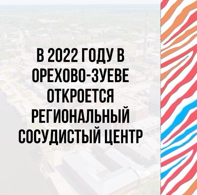 В 2022 году в Орехово-Зуеве откроется региональный сосудистый центр