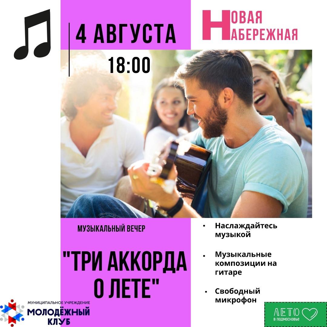 Ритмы гитары на новой набережной в Орехово-Зуеве