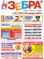 Архив Зебры 2017 года